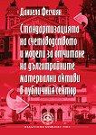 Стандартизацията на счетоводството и модели за отчитане на дълготрайните материални активи в публичния сектор - Даниела Фесчиян - учебник