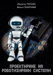 Проектиране на роботизирани системи - Йоаннис Патиас, Васил Георгиев - учебник