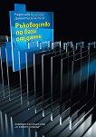 Ръководство по бази от данни - Радослава Христова, Димитър Димитров - книга