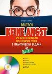 Keine Angst - ниво А2 - В1.1: Учебно помагало по немски език за 8. клас с практически задачи + CD - Стефка Стоева -