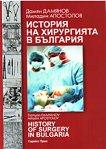 История на хирургията в България - Дамян Дамянов, Миладин Апостолов -