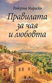 Правилата за чая и любовта - Роберта Мараско - книга