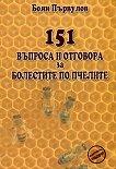 151 въпроса и отговора за болестите по пчелите - книга
