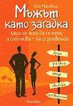 Мъжът като загадка - Олга Маховска -
