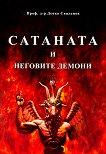 Сатаната и неговите демони - Проф. д-р Дечко Свиленов - книга