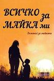 Всичко за майка ми -