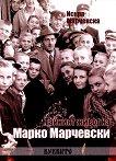 Тайният живот на Марко Марчевски - Искра Марчевска - книга