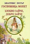 Госпожица Мопет Злобно зайче, добро зайче - детска книга