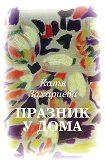 Празник у дома - Катя Захариева - книга