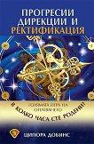 Прогресии, дирекции и ректификация - Ципора Добинс - книга