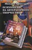 Психология на литературното творчество, том 1 и том 2 - Михаил Арнаудов - книга