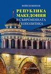 Република Македония в съвременната геополитика - Войн Божинов - книга