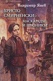 Христо Смирненски - Маскарадът и празникът - Владимир Янев -