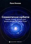 Семиотични орбити - Рени Янкова -