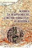 """Книга за върховете """"Свети Никола"""" и Шипка - Петко Ст. Петков -"""