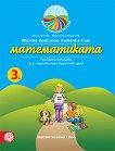 Моите приказни пътечки: Познавателна книжка по математика за 3. подготвителна група на детската градина - Мариана Богданова, Вили Янчева -