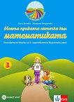Моите приказни пътечки: Познавателна книжка по математика за 3. подготвителна група на детската градина - помагало