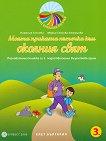 Моите приказни пътечки: Познавателна книжка по околен свят за 3. подготвителна група на детската градина - Мария Галчева-Стоицова, Камелия Галчева - помагало