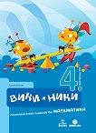 Вики и Ники: Познавателна книжка по математика за 4. подготвителна група в детската градина - помагало