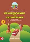 Моите приказни пътечки: Познавателна книжка по конструиране и технологии за 3. подготвителна група на детската градина - Мария Баева, Николай Пекарев -