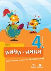Вики и Ники: Познавателна книжка по околен свят за 4. подготвителна група в детската градина - книга за учителя