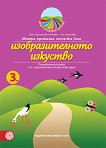 Моите приказни пътечки: Познавателна книжка по изобразително изкуство за 3. подготвителна група на детската градина - Олга Христова-Занкова, Ани Златева -