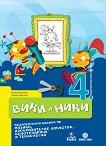 Вики и Ники: Познавателна книжка по музика, изобразително изкуство и конструиране и технологии за 4. подготвителна група на детската градина - помагало