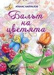 Балът на цветята - детска книга