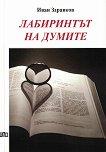 Лабиринтът на думите - Иван Здравков -