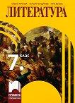 Литература за 7. клас - Албена Хранова, Лъчезар Бояджиев, Тина Велева - учебник