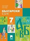 Български език за 7. клас - Татяна Ангелова, Гергана Дачева, Биляна Радева -