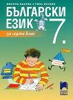 Български език за 7. клас - Милена Васева, Тина Велева -