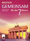 Deutsch Gemeinsam: Учебник по немски език за 7. клас - учебна тетрадка