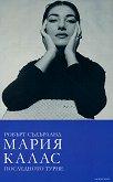 Мария Калас Последното турне -