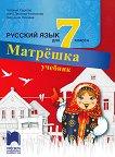Матрешка: Учебник по руски език за 7. клас - Анна Деянова-Атанасова, Антония Радкова, Николина Нечаева -
