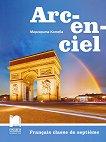 Arc-en-ciel: Учебник по френски език за 7. клас - Маргарита Котева -