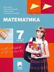 Математика за 7. клас -
