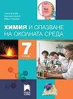 Химия и опазване на околната среда за 7. клас - Лиляна Боянова, Красимир Николов, Ивайло Ушагелов -