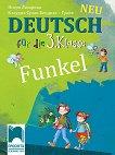 Funkel Neu: Учебник по немски език за 3. клас - учебна тетрадка