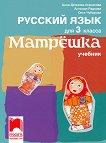 Матрешка: Учебник по руски език за 3. клас -