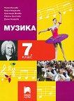 Музика за 7. клас - Пенка Минчева, Мария Бояджиева, Красимира Филева, Светла Христова, Диана Кацарова -