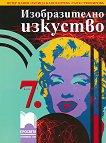 Изобразително изкуство за 7. клас - Петер Цанев, Ралица Карапантева, Галя Страшилова -