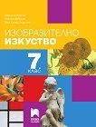 Изобразително изкуство за 7. клас - Мариана Мойнова, Светослав Косев, Вяра Гунева-Георгиева -