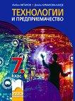 Технологии и предприемачество за 7. клас - Любен Витанов, Донка Куманова-Ларде -