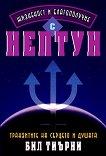 Жизненост и благополучие с Нептун - Бил Тиърни - книга