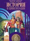 История и цивилизации за 7. клас - учебник