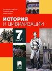 История и цивилизации за 7. клас - Екатерина Михайлова, Пламен Митев, Даниел Вачков -