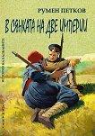 В сянката на две империи - Румен Петков -