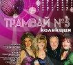Трамвай №5 - колекция - 2 CD -