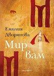 Мир вам - Емилия Дворянова - книга